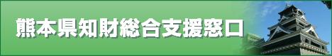 熊本県知財総合支援窓口